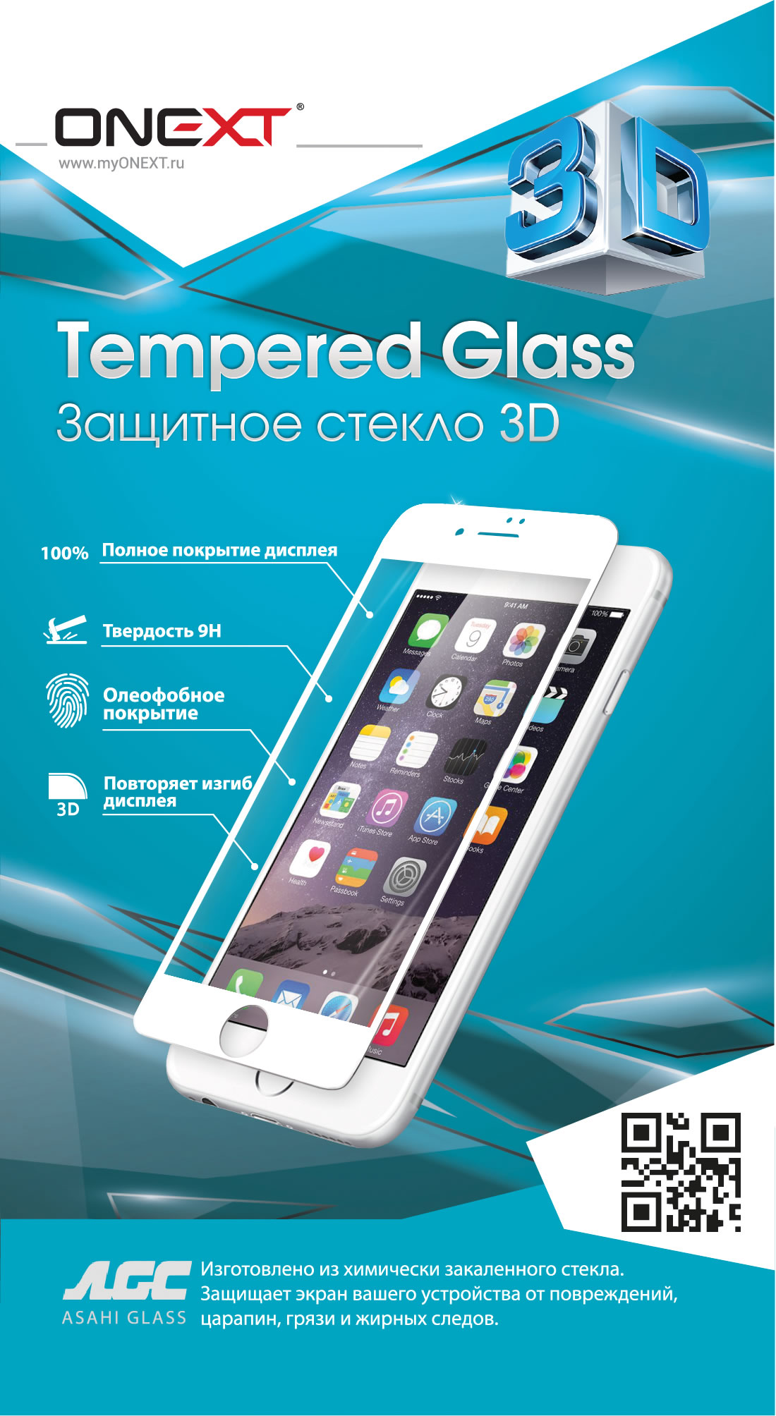 Onext 0.3mm для iPhone 6 4.7 3D White